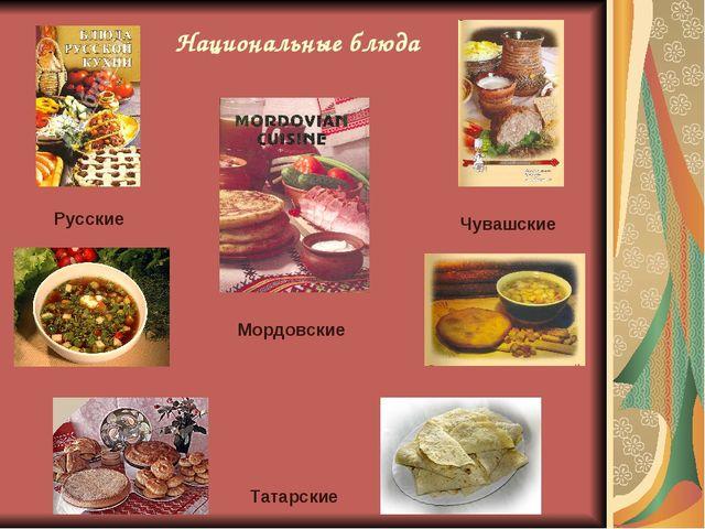 Национальные блюда Татарские Русские Чувашские Мордовские