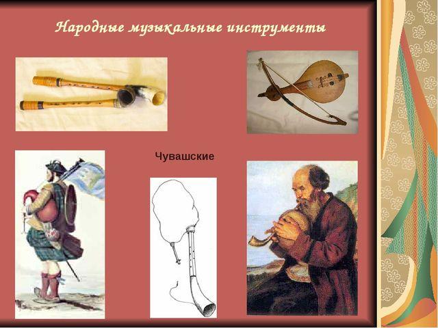 Народные музыкальные инструменты Чувашские