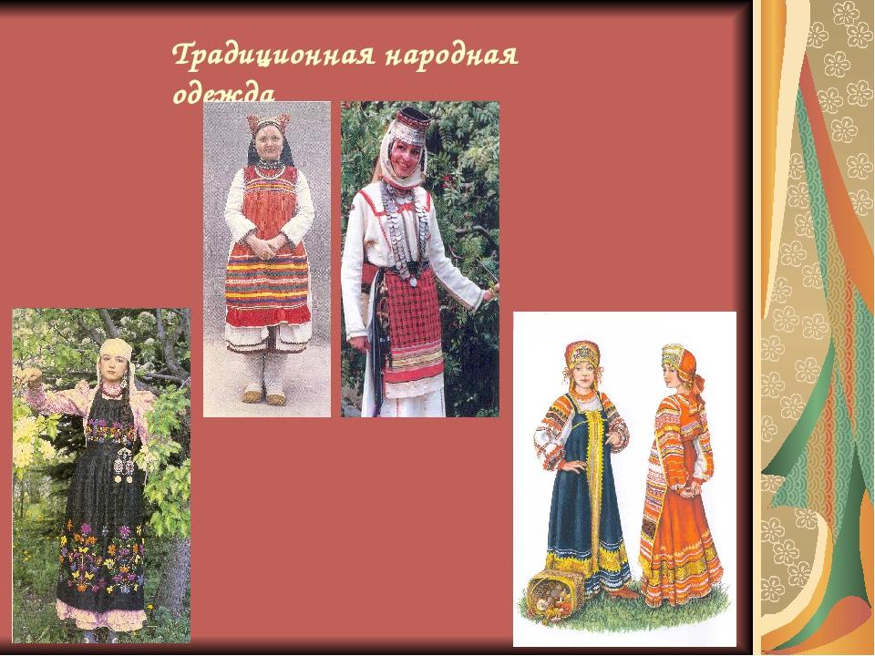 Традиционная народная одежда