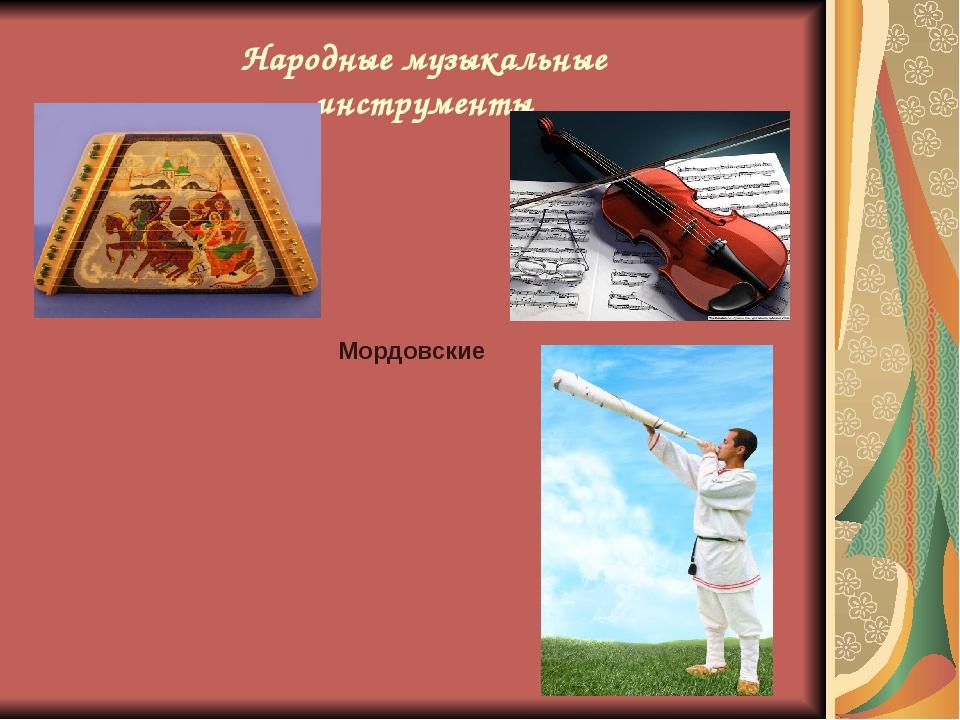 Народные музыкальные инструменты Мордовские