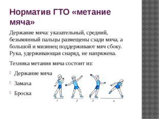 Норматив ГТО «метание мяча» Держание мяча: указательный, средний, безымянный