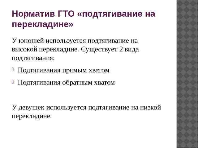 Норматив ГТО «подтягивание на перекладине» У юношей используется подтягивание...