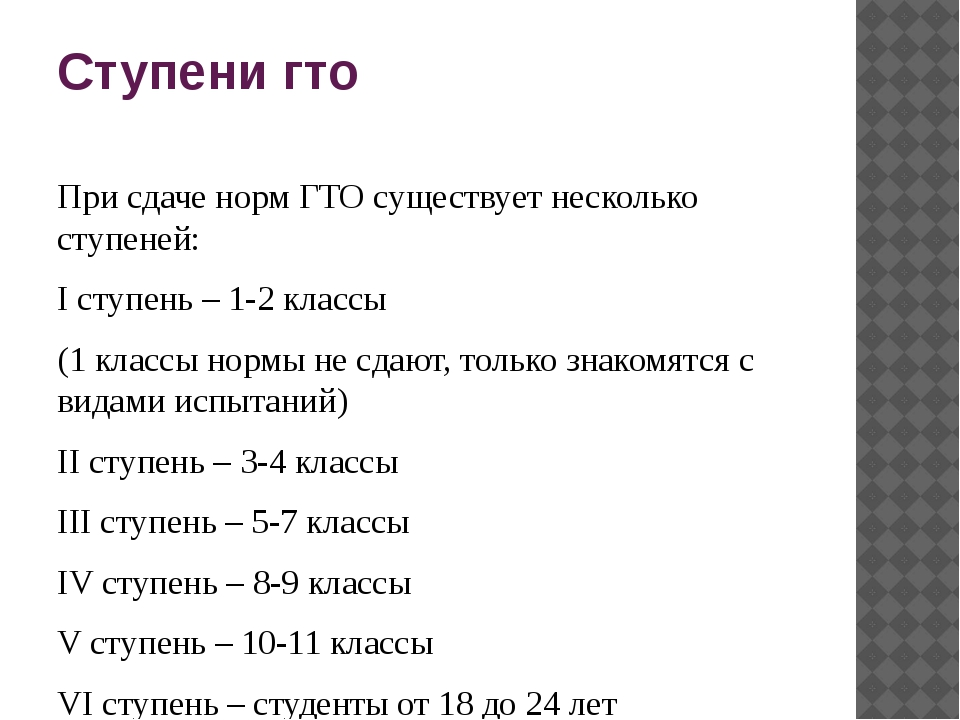 Ступени гто При сдаче норм ГТО существует несколько ступеней: I ступень – 1-2...