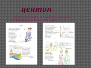 центон Центон – стихотворение, целиком составленное из известных читателю ст