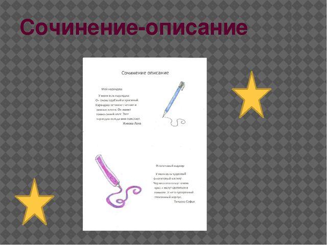 Сочинение-описание