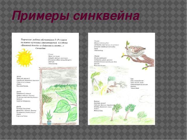 Примеры синквейна