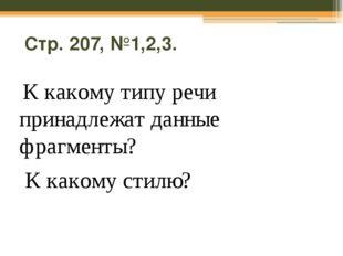Стр. 207, №1,2,3. К какому типу речи принадлежат данные фрагменты? К какому с