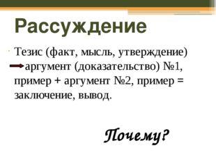 Рассуждение Тезис (факт, мысль, утверждение) аргумент (доказательство) №1, п