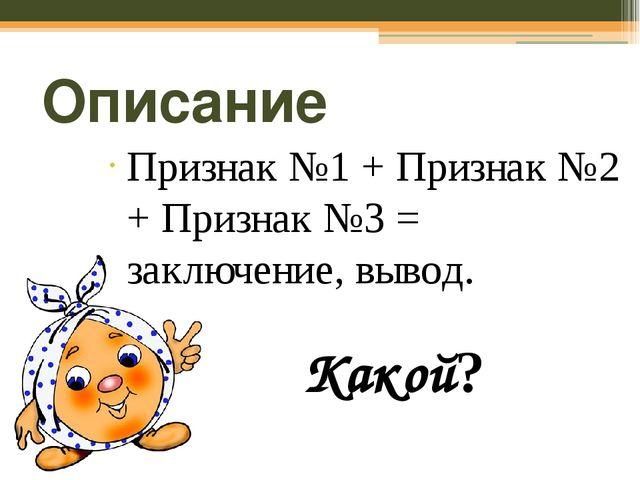 Описание Признак №1 + Признак №2 + Признак №3 = заключение, вывод. Какой?