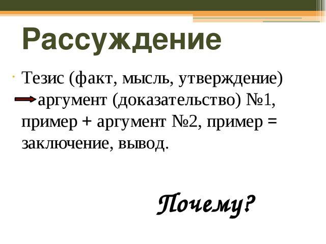 Рассуждение Тезис (факт, мысль, утверждение) аргумент (доказательство) №1, п...