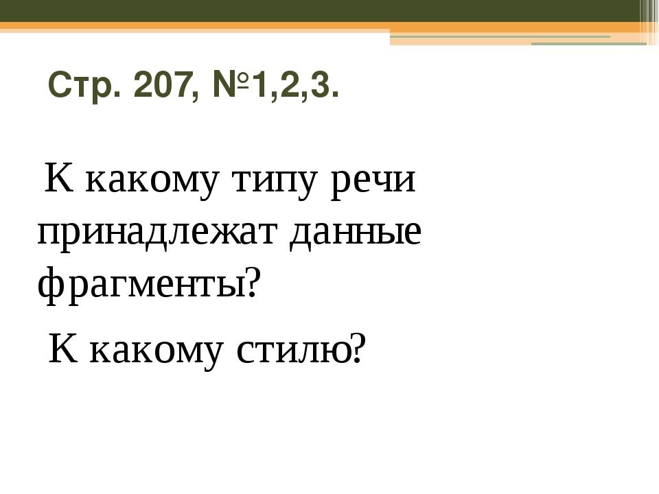 Стр. 207, №1,2,3. К какому типу речи принадлежат данные фрагменты? К какому с...