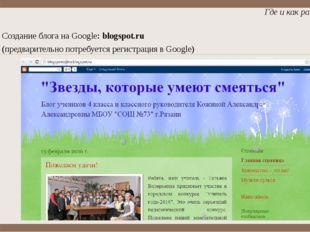 Создание блога на Google: blogspot.ru (предварительно потребуется регистрация