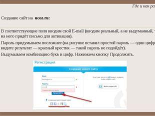 Создание сайт наucoz.ru: В соответствующие поля вводим свой E-mail (вводим