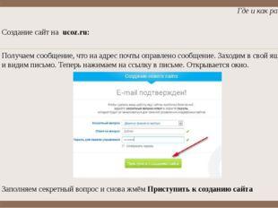 Создание сайт наucoz.ru: Получаем сообщение, что на адрес почты оправлено с