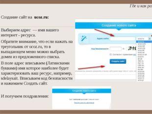 Создание сайт наucoz.ru: Выбираем адрес — имя вашего интернет - ресурса. Об