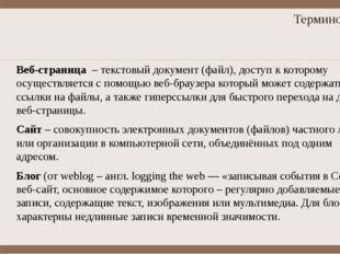Терминология Веб-страница – текстовый документ (файл), доступ к которому осущ