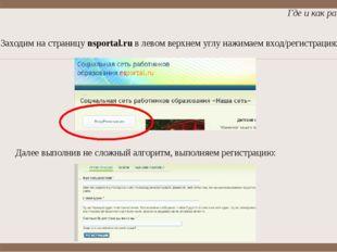 Заходим на страницу nsportal.ru в левом верхнем углу нажимаем вход/регистраци