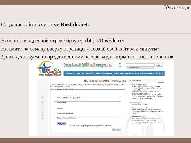 Создание сайта в системе RusEdu.net: Наберите в адресной строке браузера http...