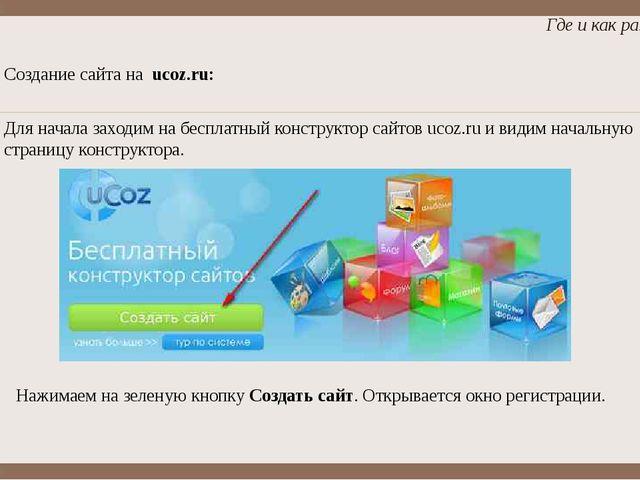 Создание сайта наucoz.ru: Для начала заходим на бесплатный конструктор сайт...