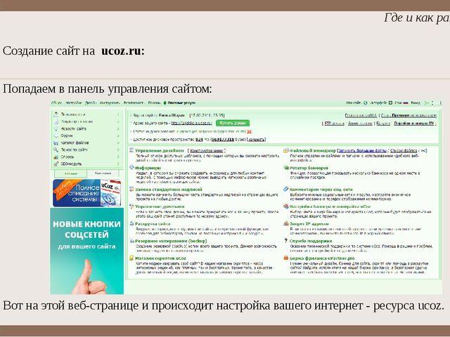 Создание сайт наucoz.ru: Попадаем в панель управления сайтом: Вот на этой в...