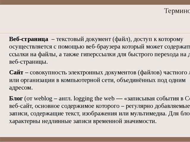 Терминология Веб-страница – текстовый документ (файл), доступ к которому осущ...