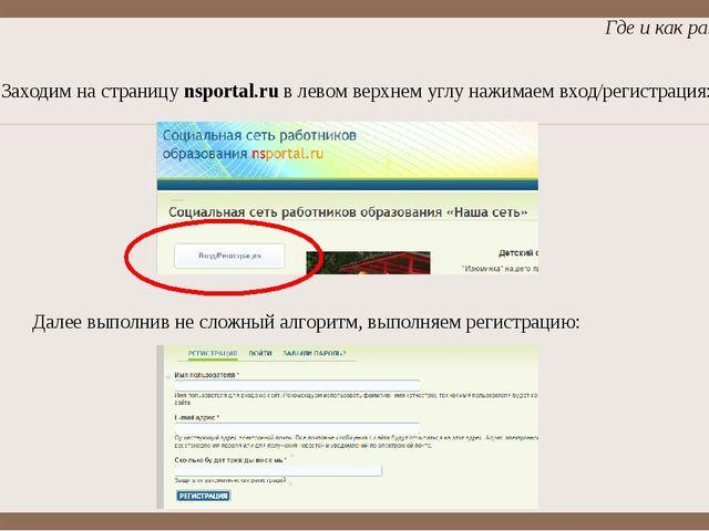 Заходим на страницу nsportal.ru в левом верхнем углу нажимаем вход/регистраци...