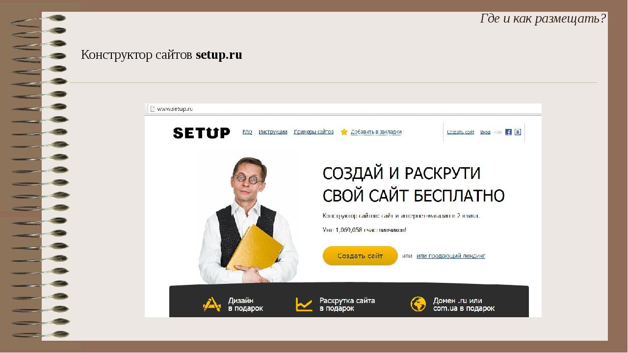 Конструктор сайтов setup.ru Где и как размещать?