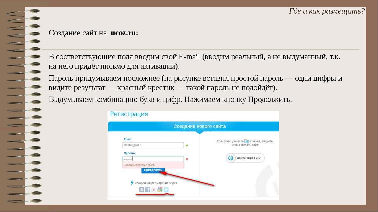 Создание сайт наucoz.ru: В соответствующие поля вводим свой E-mail (вводим...