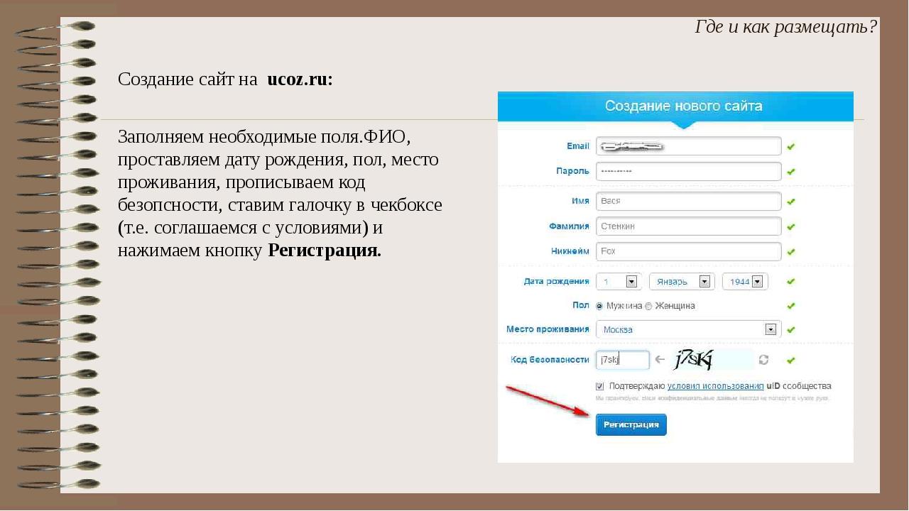 Создание сайт наucoz.ru: Заполняем необходимые поля.ФИО, проставляем дату р...