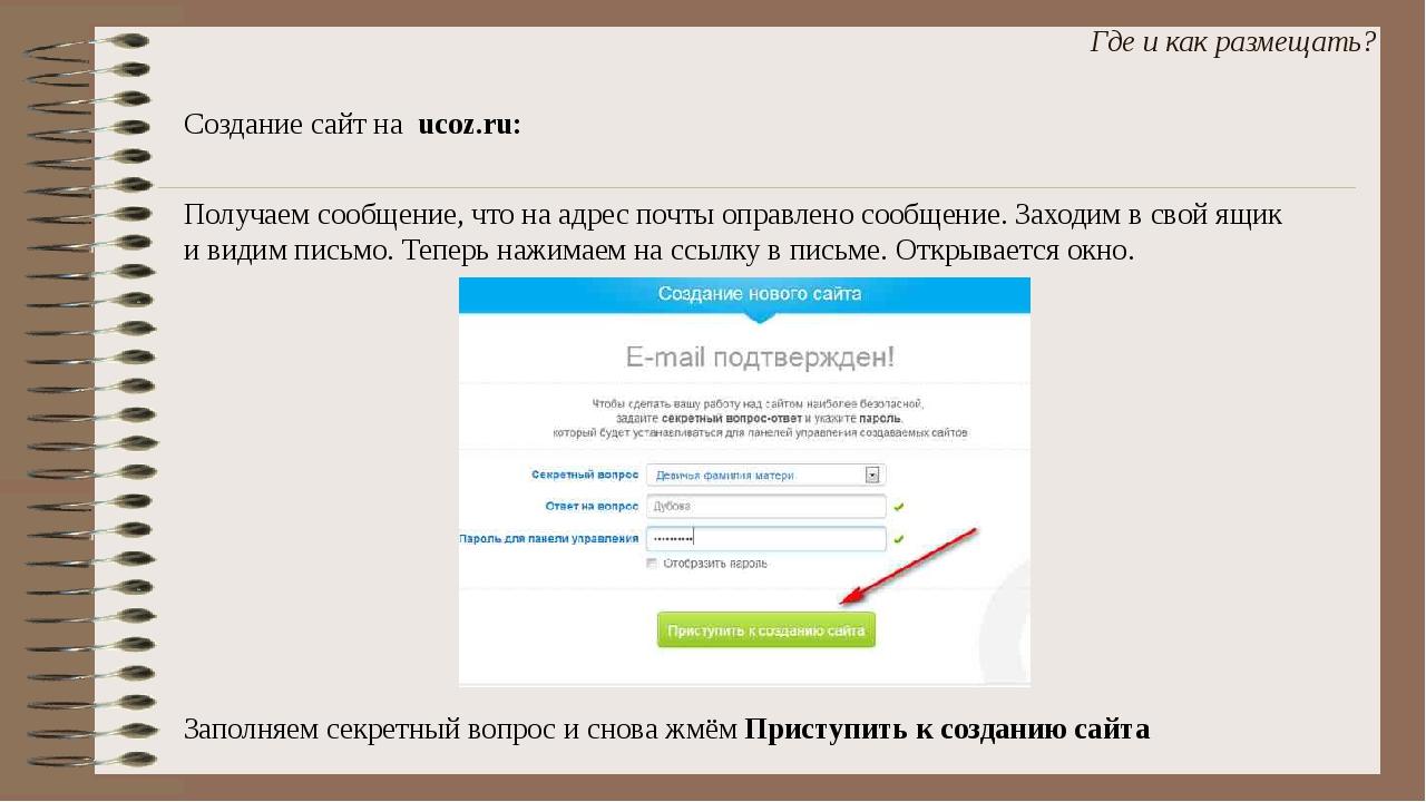 Создание сайт наucoz.ru: Получаем сообщение, что на адрес почты оправлено с...