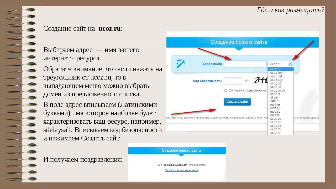 Создание сайт наucoz.ru: Выбираем адрес — имя вашего интернет - ресурса. Об...