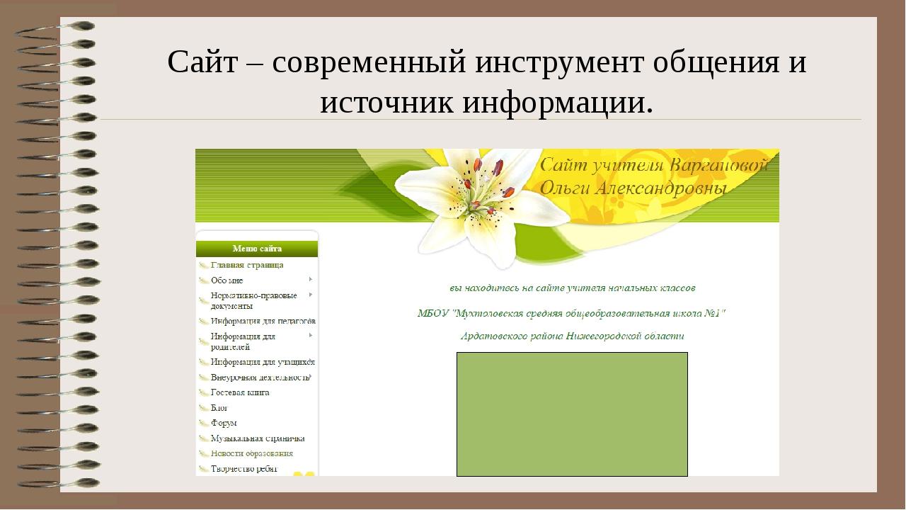 Сайт – современный инструмент общения и источник информации.