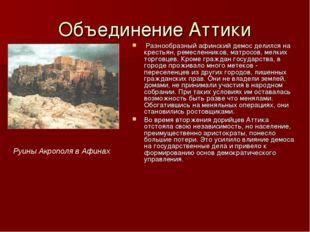 Объединение Аттики Разнообразный афинский демос делился на крестьян, ремеслен