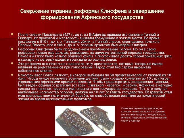 Свержение тирании, реформы Клисфена и завершение формирования Афинского госу...