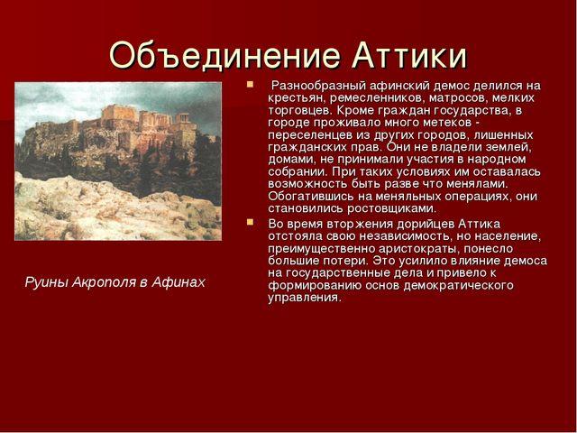 Объединение Аттики Разнообразный афинский демос делился на крестьян, ремеслен...