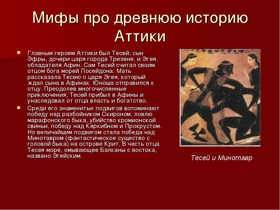 Мифы про древнюю историю Аттики Главным героем Аттики был Тесей, сын Эфры, до...