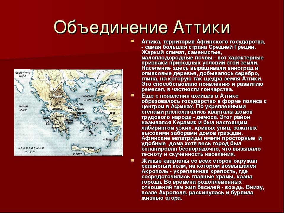 Объединение Аттики Аттика, территория Афинского государства, - самая большая...