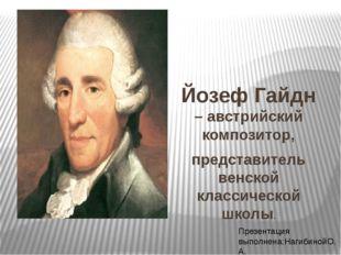 Йозеф Гайдн – австрийский композитор, представитель венской классической шко