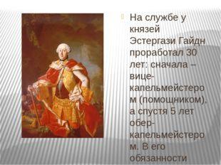 На службе у князей Эстергази Гайдн проработал 30 лет: сначала – вице-капельм