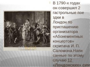В 1790-х годах он совершил 2 гастрольныепоездки в Лондонпо приглашению орг