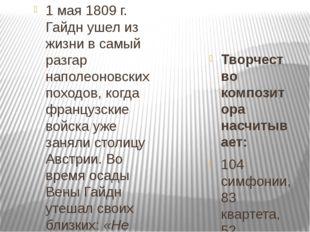 1 мая 1809 г. Гайдн ушел из жизни в самый разгар наполеоновских походов, ког