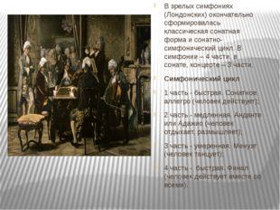 Взрелых симфониях (Лондонских) окончательно сформировалась классическая сон