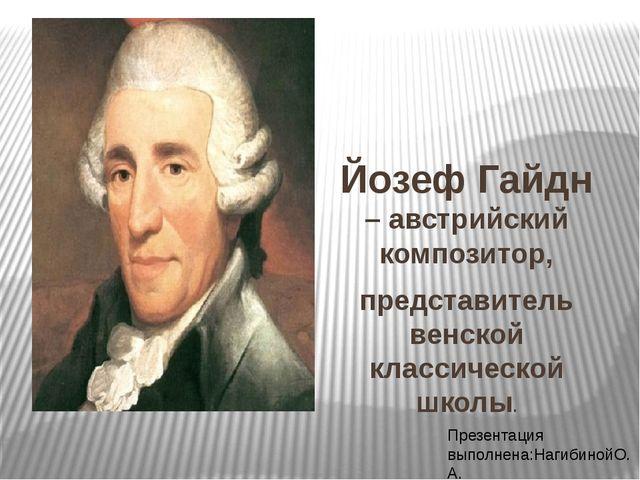 Йозеф Гайдн – австрийский композитор, представитель венской классической шко...