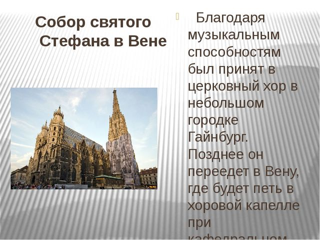 Собор святого Стефана в Вене  Благодаря музыкальным способностям был принят...