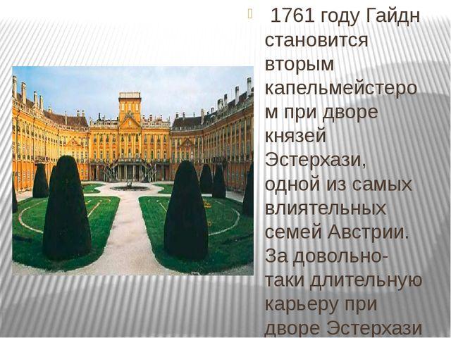1761 году Гайдн становится вторым капельмейстером при дворе князей Эстерхаз...