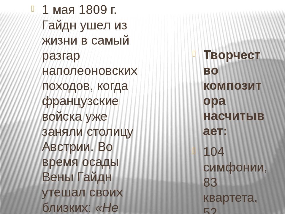 1 мая 1809 г. Гайдн ушел из жизни в самый разгар наполеоновских походов, ког...