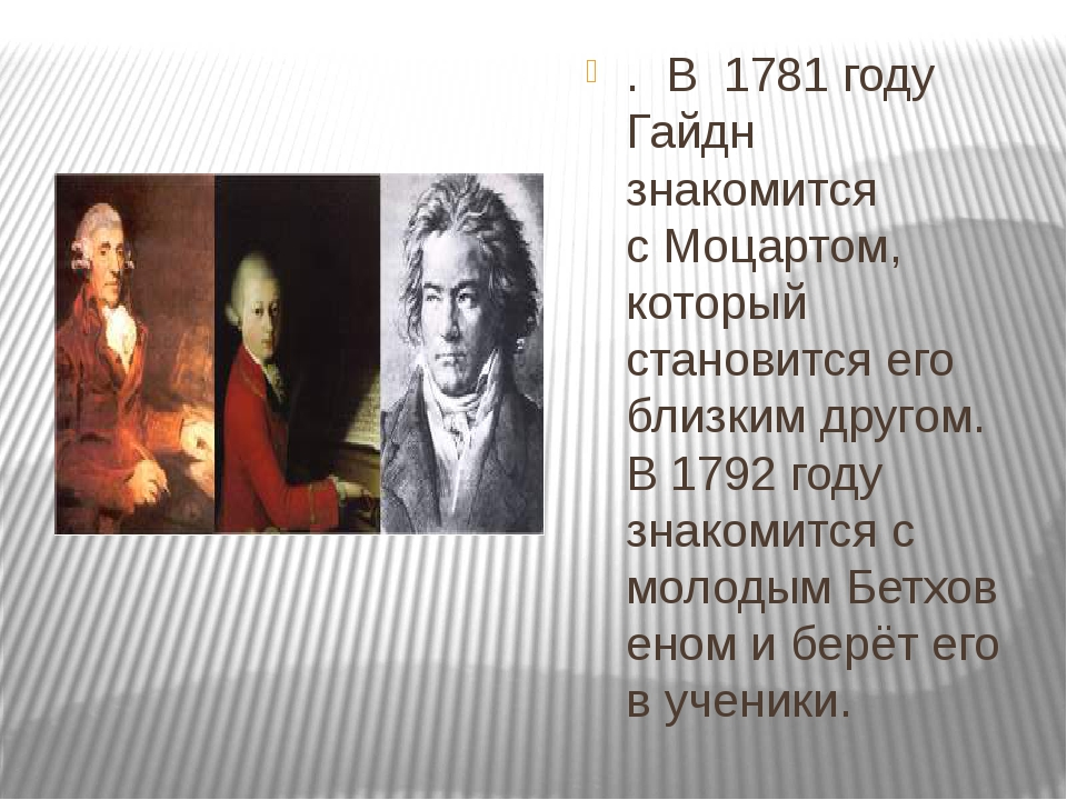 . В 1781 году Гайдн знакомится сМоцартом, который становится его близким...