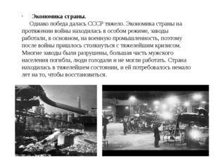Экономика страны. Однако победа далась СССР тяжело. Экономика страны на прот
