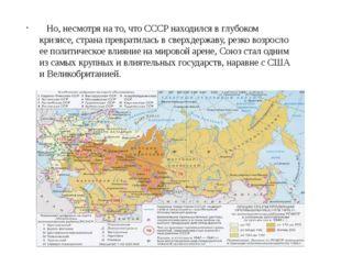 Но, несмотря на то, что СССР находился в глубоком кризисе, страна превратила
