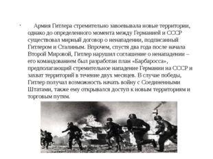 Армия Гитлера стремительно завоевывала новые территории, однако до определен